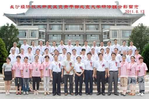未来之路——中国地产经营者国际证书课程