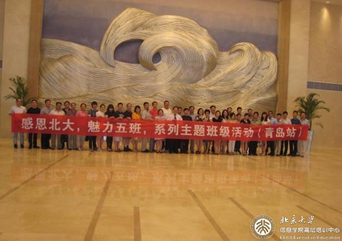 北京大学实战型人力资源管理高级研修班
