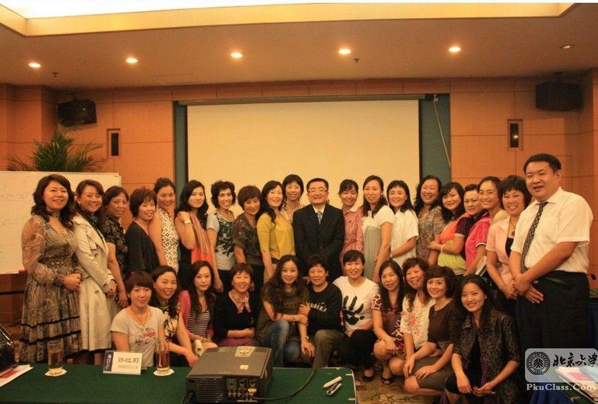北京大学卓越女性与传统文化高级研修班