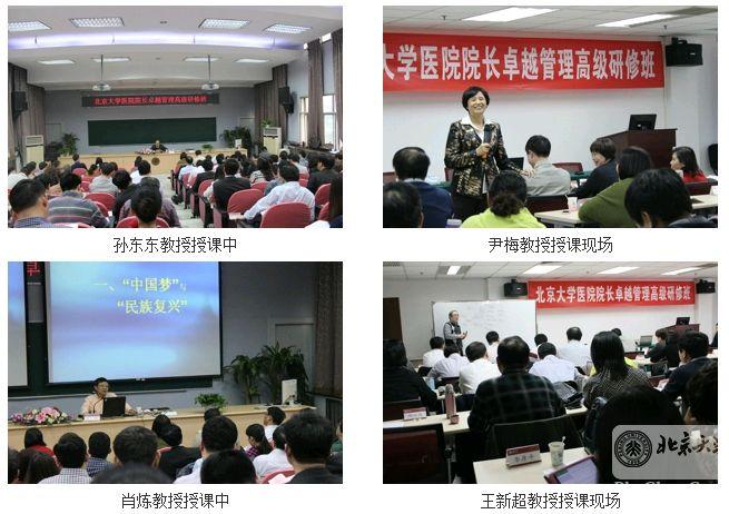 北京大学医院产业资本运作高级研修班