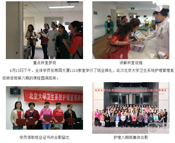 北京大学卫生系统护理管理高级研修班(第八期)开学典礼