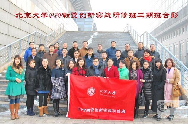 北京大学金融投资与上市并购实战研修班(深圳班)