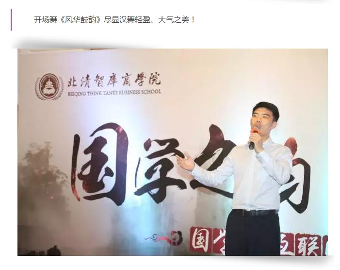 北京大学中国文化与经典研修班(第2期)