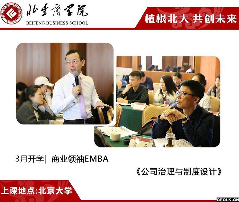 北京大学华为经营管理之道高级研修班