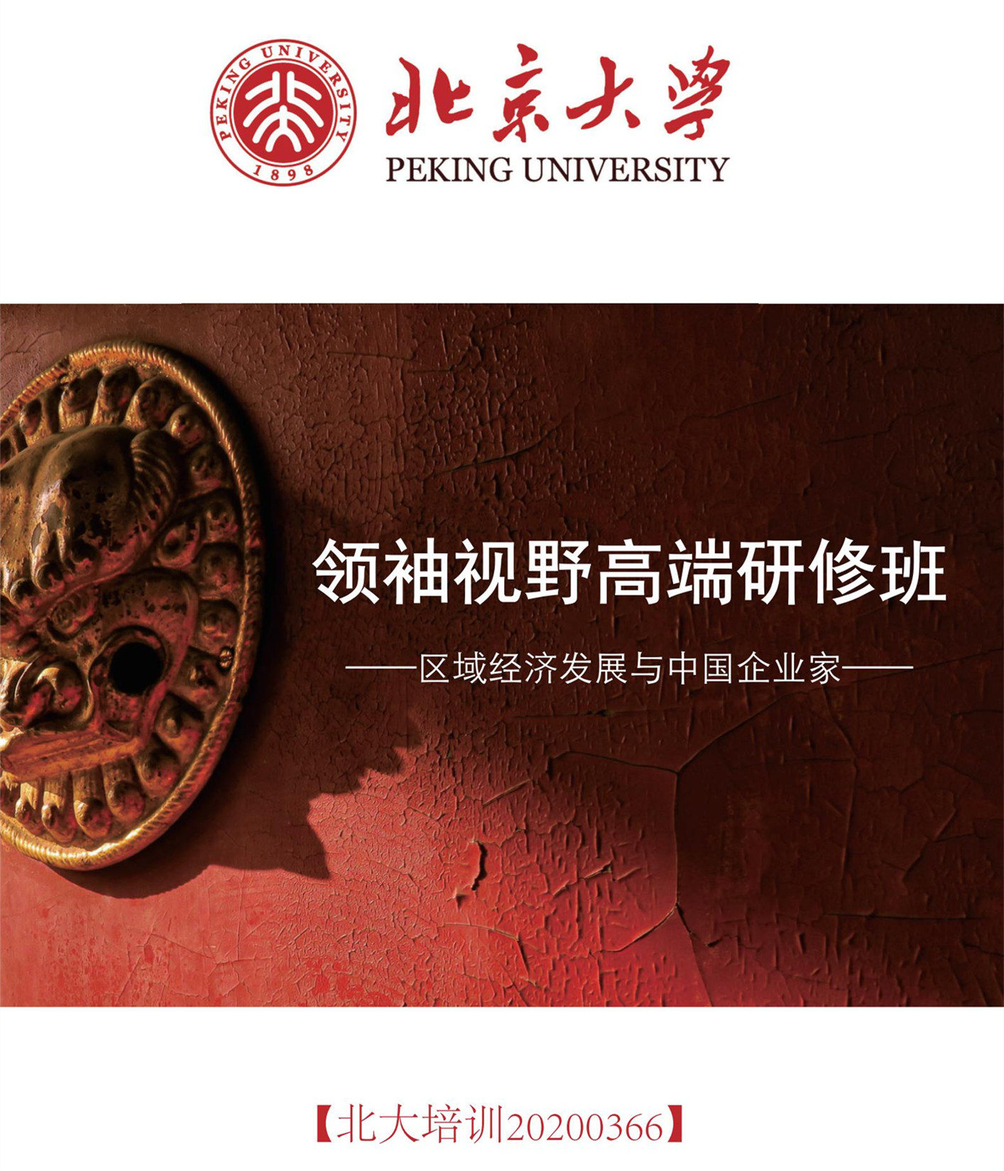 北京大学领袖视野高端研修班课程