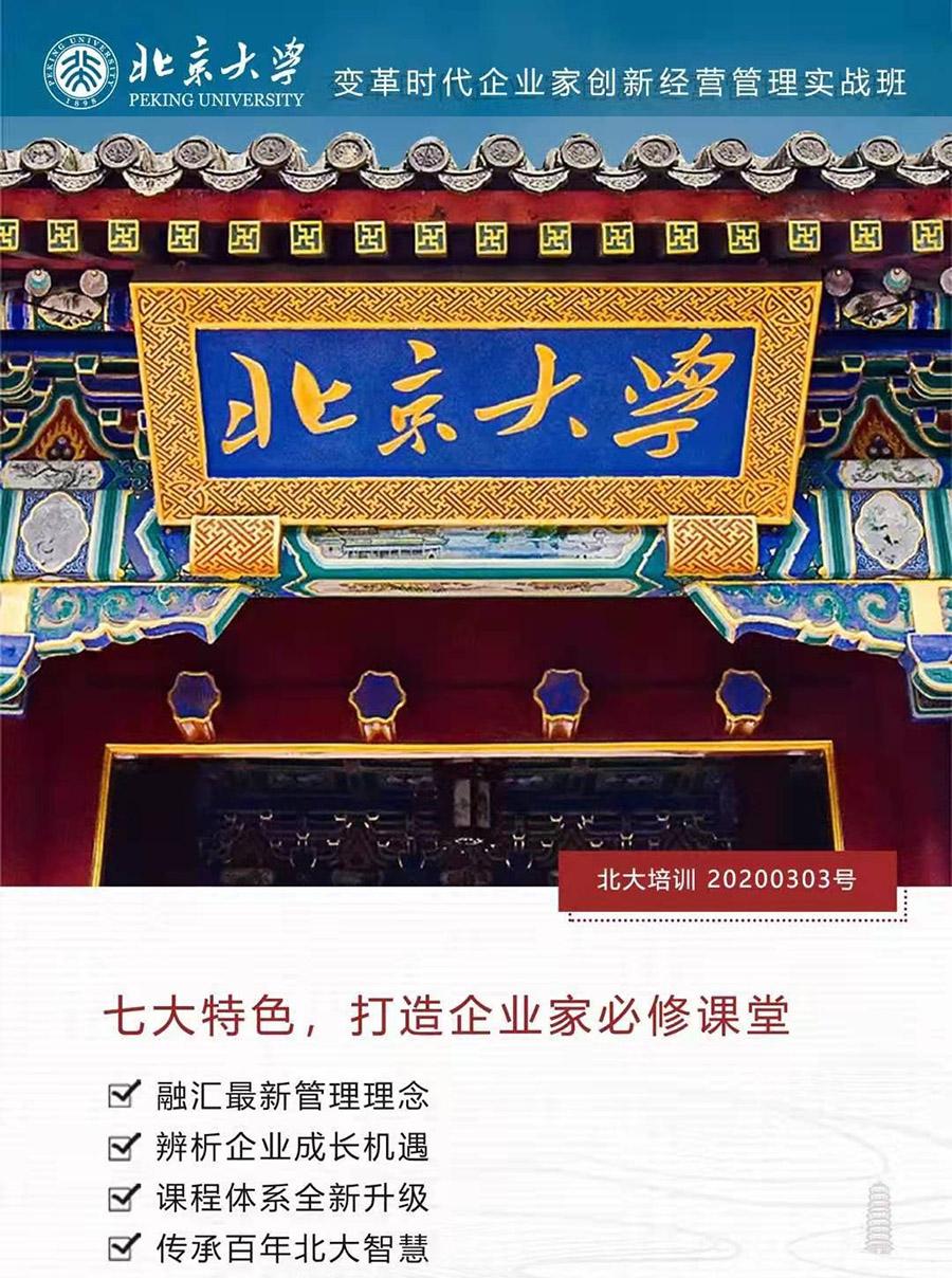 北京大学变革时代企业家创新经营管理班