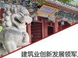北京大学建筑业创新发展领军人才研修班